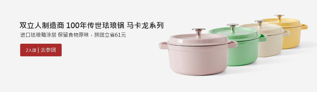 铸铁珐琅锅2.0